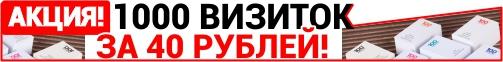 Визитки за 40 рублей