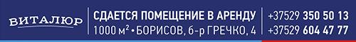 Виталюр аренда