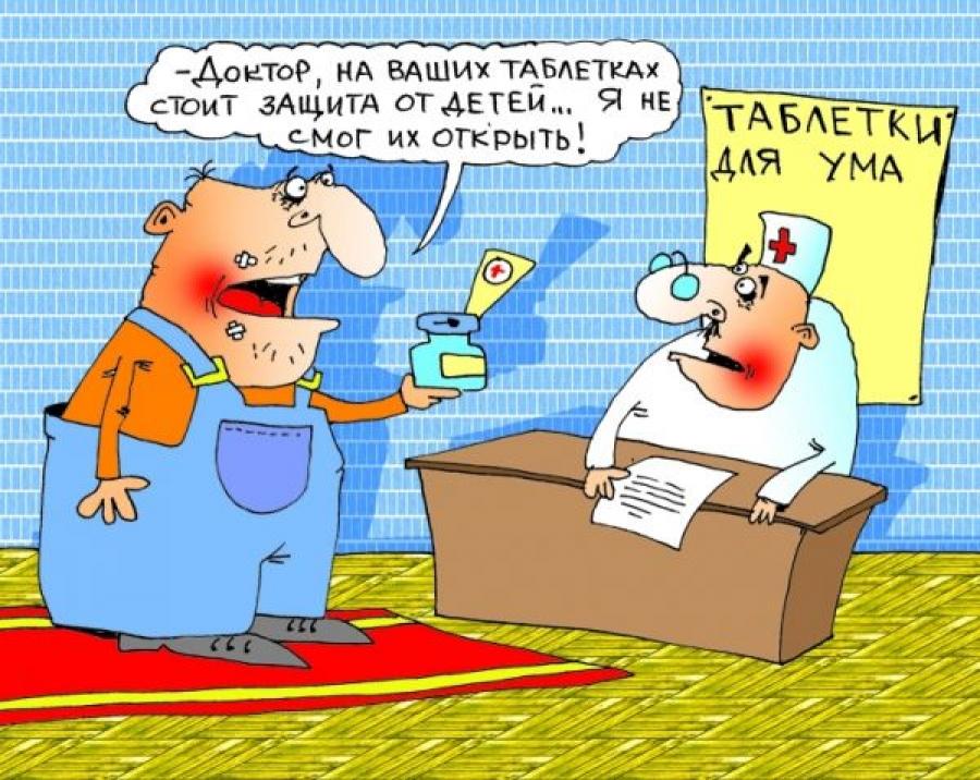 Класс открытка, открытки про таблетки